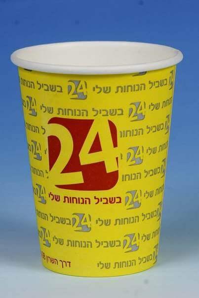 כוס ממותגת לשתייה חמה